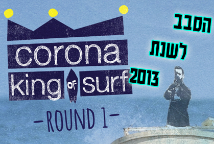��� Corona King of Surf 2013
